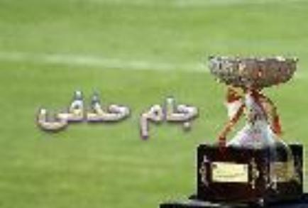 چند بازی جام حذفی لغو شد