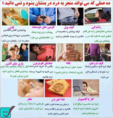 واقعیت پزشکی: 10 عملی که می تواند منجر به درد در بدنتان شود و نمی دانید