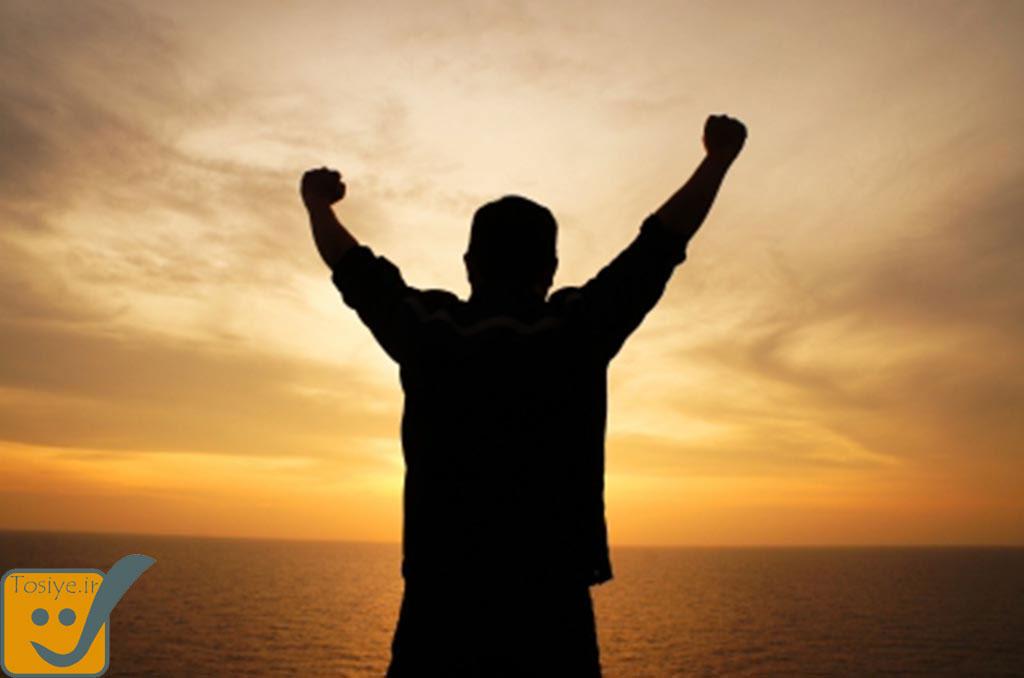 درسهایی برای موفقیت و کامروایی در زندگی