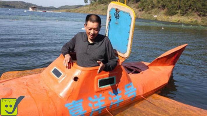 ساخت زیردریایی با دستان خالی توسط کشاورز چینی