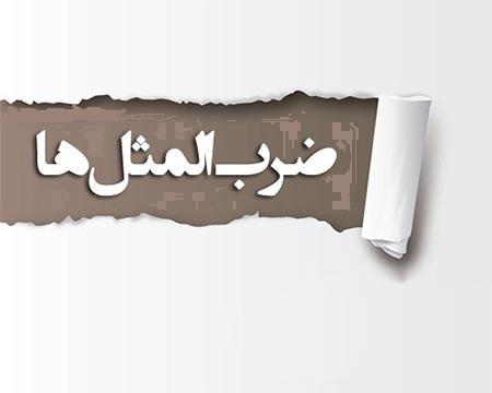 ضرب المثل های معروف ایرانی با معنی