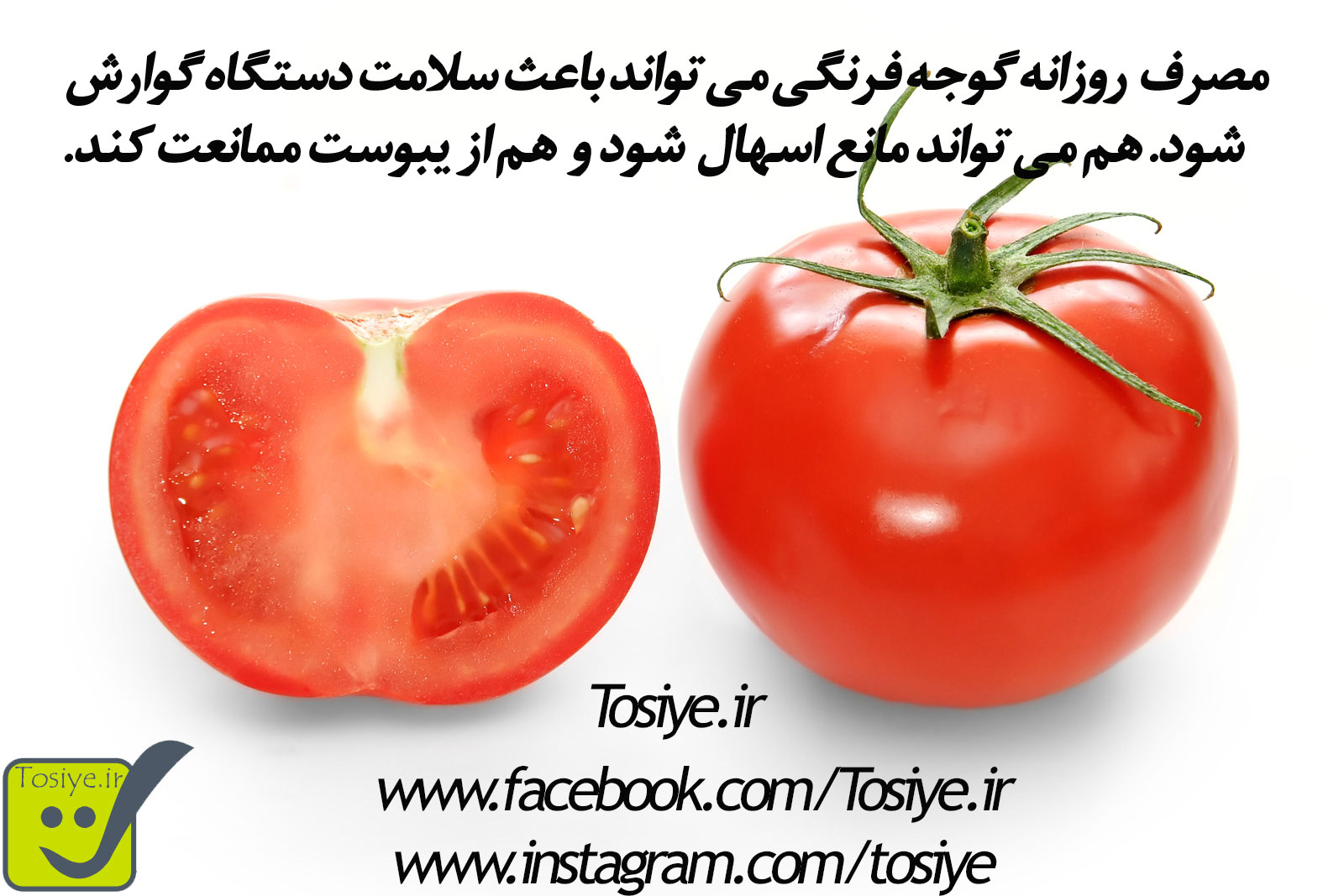 خواص گوجه فرنگی