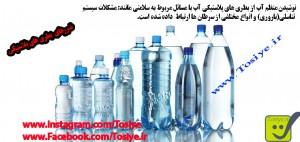 نوشیدن منظم آب