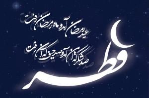 ستاد استهلال: سهشنبه عیدفطر است